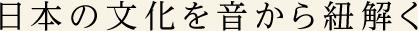 日本文化を音から紐解く