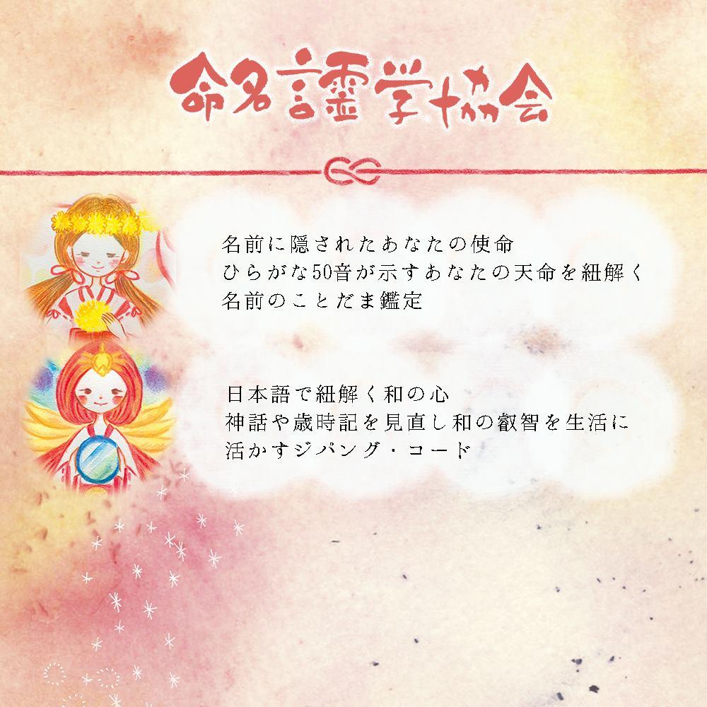 幸せは名前と日本の中に