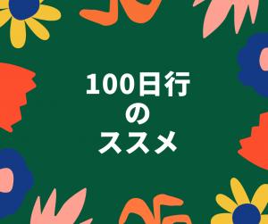 100日行のススメ 名前のことだま